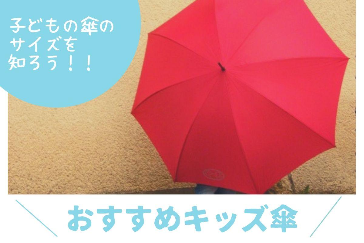 おすすめキッズ傘