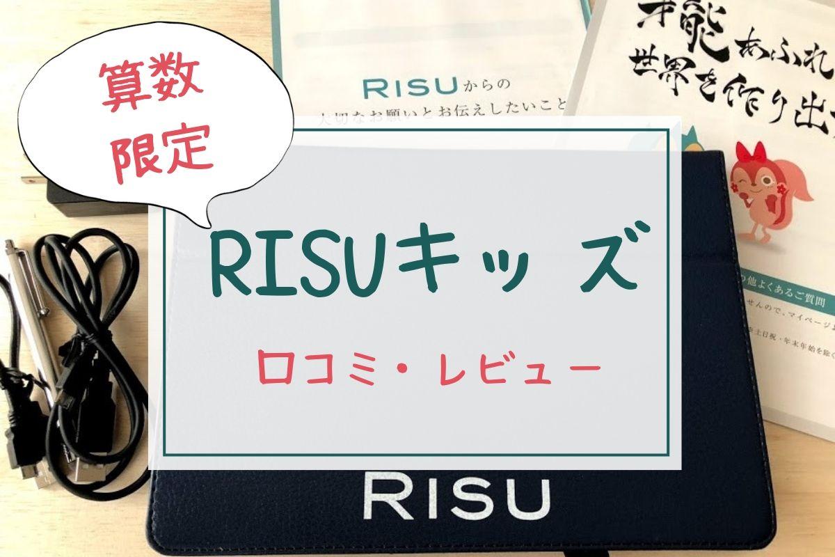 risuキッズ