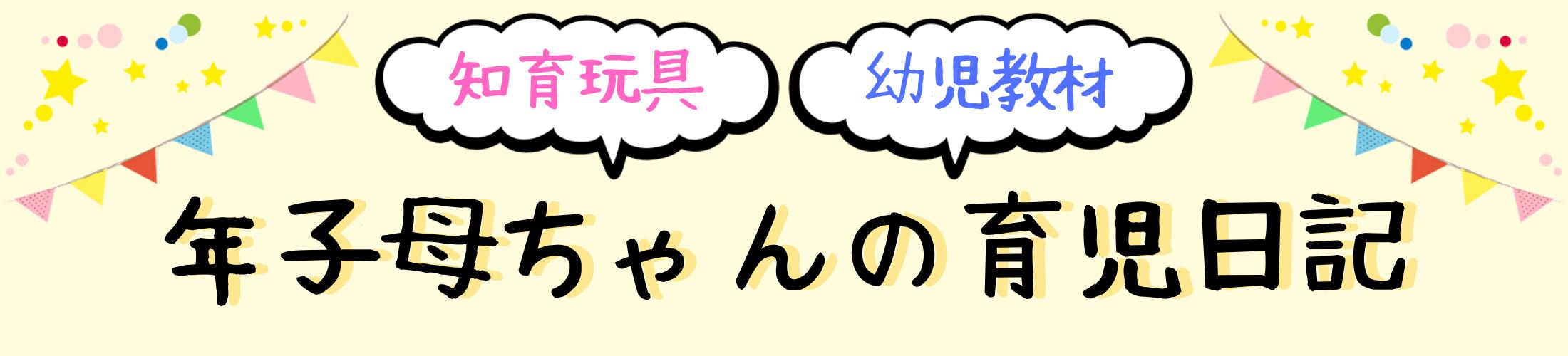 年子母ちゃんの育児日記~幼児教材・知育玩具~